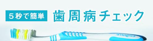 5秒で簡単 歯周病チェック